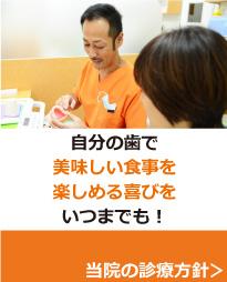 診療方針のイメージ